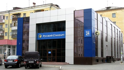 вклады в Русский Стандарт