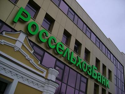 ставки по кредитам в Россельхозбанке
