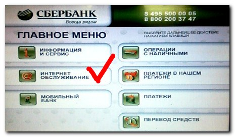 пароли через банкомат