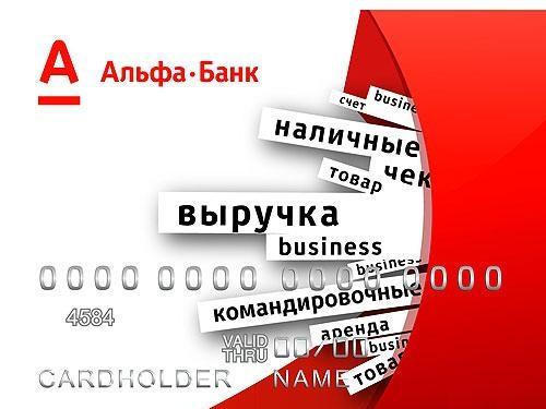 вклады под проценты в Альфа Банке