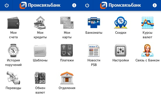 интернет банк Промсвязьбанка