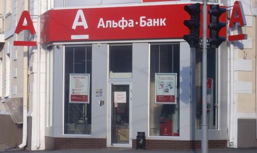 Как взять кредит в альфа банк украина