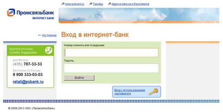 вход в интернет банк Промсвязьбанка