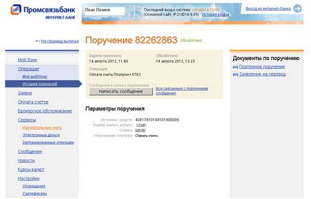 переводы в интернет банке Промсвязьбанка