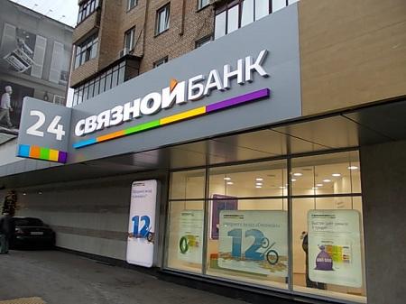 банк Связной
