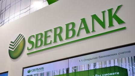 фонды Сбербанка