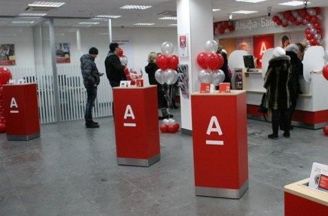 страхование кредита Альфа Банк