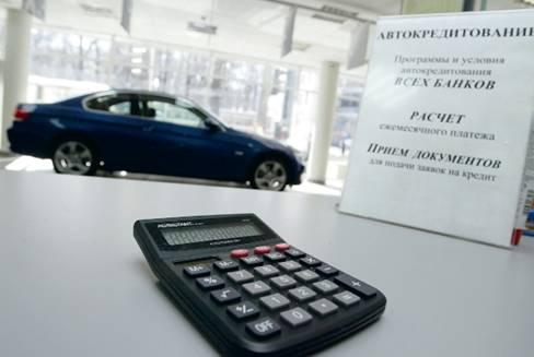 условия получения автокредита