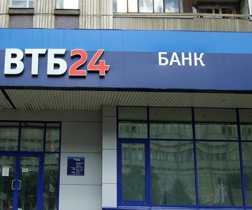 займы наличными в ВТБ 24