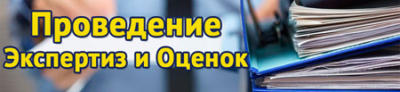 Экспертиза в Красноярске
